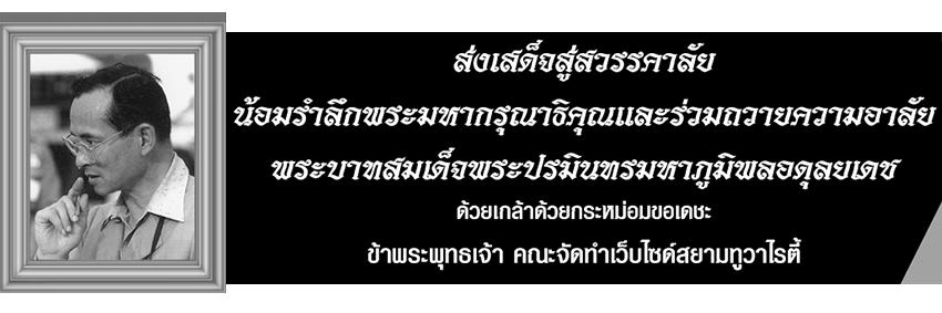 Siam2Vairety